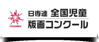 日専連全国自動版画コンクール