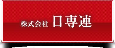 株式会社日専連